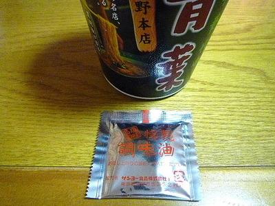 1/15副食!