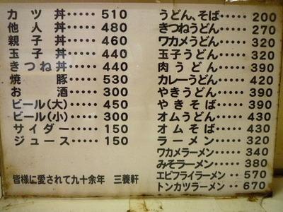 12/10外食!