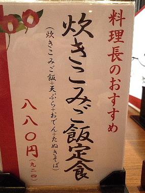 12/14外食!