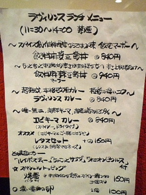 12/21外食!