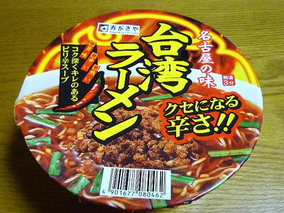 12/25間食!