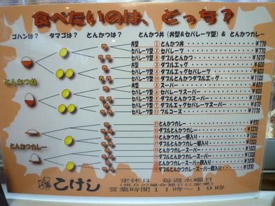 11/15外食!