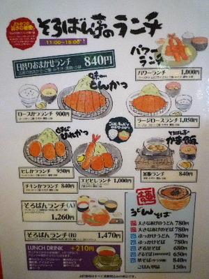 11/17外食!