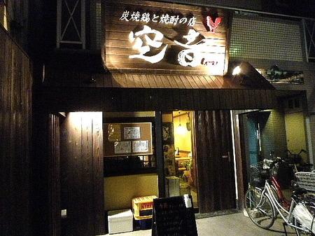 2/1外食晩酌!