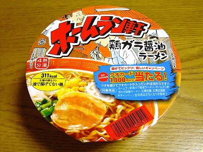 4/24副食!