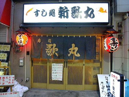 5/13新歌丸!