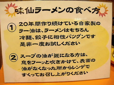 8/31外食ランチ!